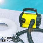 電動ポンプ tsk |  子ども こども 子供 キッズ おもちゃ ボール 空気いれ プール 電動エアーポンプ エアポンプ 浮き輪 空気入れ電動ポンプ
