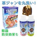 レザーウォッシュ [衣類用] tsk |  レザーケア 液体洗剤 お手入れ 革製品 クリーナー レザーケア レザークリーナー