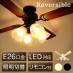 リモコン式シーリングファン ROYAL tsk | ledライト ファンライト 天井照明 ファン シーリング おしゃれ シーリングファンライト 6畳 8畳 12畳 リモコン付 照明