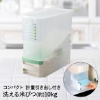 洗える計量米びつビッツ tsk |  キッチン雑貨 便利グッズ 米櫃 こめびつ ライスボックス ストッカー 保存容器 保存 お米 ライスストッカー