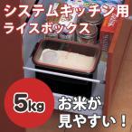 システムキッチン用ライスボックス tsk |  小物 キッチン雑貨 便利グッズ 台所 収納 米櫃 こめびつ ボックス ストッカー 保存容器 ライスストッカー