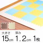 ジョイントマット サイドパーツ 新形状 15cm×15cm 1枚