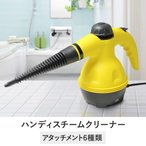 ハンディ スチームクリーナー ROYAL tsk |  ハンディ フローリング スチーム キッチン掃除 本体 ハンディクリーナー 高圧洗浄器