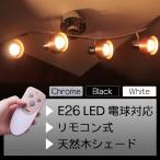 古董 - リモコン式4灯シーリングライトROYAL tsk | インテリア リビング リビングライト シーリングスポットライト ledライト 天井照明 照明 アンティーク シーリング