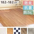送料無料 床材 クッションフロアマット クッションフロア 木目 拭ける ダイニング ラグ おしゃれ 182 x 182cm