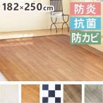 あすつく 送料無料 床材 クッションフロアマット クッションフロア 木目 拭ける ダイニング ラグ おしゃれ 182 x 250cm