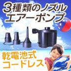 電池式空気入れ tsk |  ビーチボール おもちゃ ボール 空気いれ プール エアポンプ 浮き輪 空気入れ電動ポンプ