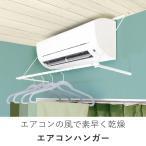 送料無料 エアコンハンガー 耐荷重5kg 部屋干しアイテム 部屋干し機 エアコン物干し 室内物干し 洗濯物干し