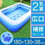 送料無料 ビニールプール 大型 プール 大型ビニールプール 家庭用プール 大型 子供プール 180×130×38cm