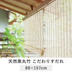 送料無料 すだれ 天津すだれ すだれ 屋外 室内 日よけ よしず サンシェード 黒丸竹 24本編み 88×157cm