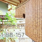 燻焼きこだわりすだれ(24本編)88×157 tsk | 竹スクリーン バンブースクリーン 窓 ベランダ 屋外 目隠し 日よけシェード 日除けシェード