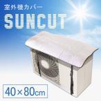 エアコン室外機カバー サンカット tsk | 日よけカバー エアコンカバー おしゃれ 日除け エアコン室外機カバー エアコン室外機用カバー