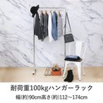 送料無料 パイプハンガー 耐荷重100kg キャスター付き 衣類ハンガー スチール 高さ調節 ハンガー ハンガーラック 収納 耐荷重100kg パイプハンガー