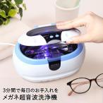 超音波洗浄器 ソニックウェーブ tsk | 眼鏡洗浄機 メガネ洗浄機 メガネ洗浄器 便利グッズ 卓上 アクセサリー