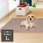 送料無料 ペットマット ペットシーツ ペット用品 犬 猫 ペットベッド ペットベット 犬用ペットシート 猫用ペットシート 丸洗い可能 60 x 80cm