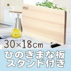 ひのきまな板スタンド付 30×18  tsk    まないた 木のまな板 木製まな板 おしゃれ 小物 キッチン雑貨 キッチン用品 便利グッズ