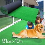 人工芝 ロールタイプ 91cm×10m | 日本製 DIY 簡単施工 庭 ベランダ テラス ガーデン おしゃれ 芝敷き詰め 緑化 ロールマット 水はけ ガーデニング マット
