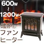 暖炉型ファンヒーター レトロ デザイン 暖房器具 おしゃれ 速暖