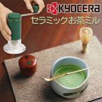 送料無料 お茶ミル 京セラ 粉末緑茶 お茶挽き器