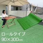 送料無料 リアル人工芝生 ロールタイプ 90×300cm