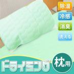 送料無料 冷却マット 冷感マット 涼感マット 夏用敷パッド 枕パッド ドライミング 枕用 60 x 40cm