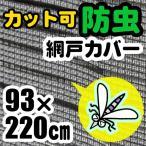 防虫網戸カバー 93*220 tsk | 虫除けカーテン 虫除け網戸 夏 涼しい 防虫対策 紫外線対策 グッズ 遮熱シート 遮熱ネット 虫よけネット 虫除けネット