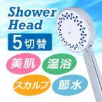 ミストラルクリアスキンシャワー tsk |  ミスト 節水シャワーヘッド 節水シャワー 頭皮ケア スカルプケア ミストシャワーヘッド