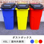 ショッピングダストボックス 送料無料 ゴミ箱 ごみ箱 45L ダストボックス 屋外 おしゃれ 45L 日本製 キャスター 2輪 スリム キッチン フタ 付き キャスターペール 45L