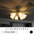 送料無料 シーリングファン シーリングライト リバーシブル LED リモコン付き 6灯 5枚羽根 E26口金 リモコン式6灯・5枚羽根シーリングファン