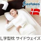 フォスフレイクス サイドウェイズ tsk | 抱枕 だきまくら まくら マクラ 寝具