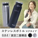 送料無料 マグボトル 800ml ステンレス 水筒 保温 保冷 大容量 シンプル構造 おしゃれ 直飲み ボトル ピーコック パッキン ブラック  ステンレスボトル 800ml
