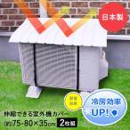 エアコン室外機カバー 2個セット  tsk |  エアコン 室