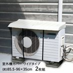 エアコン室外機カバー ワイド 2個セット  tsk | エア