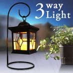 送料無料 ソーラーライト 屋外 アンティーク風 ガーデン ライト 3way 照明 おしゃれ 玄関 庭 太陽光 充電 アンティーク調ガーデンソーラーライト