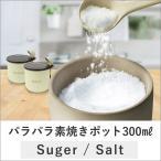 送料無料 調味料入れ 300ml 陶器 おしゃれ サラサラ 固まりにくい 砂糖 塩 シュガー ソルト ポット キャニスター パラパラ素焼きポット シュガーorソルト 300ml