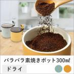 送料無料 調味料入れ 300ml 陶器 おしゃれ サラサラ 固まりにくい 塩 茶葉 コーヒー ポット キャニスター パラパラ素焼きポット ドライ 300ml