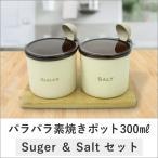 送料無料 調味料入れ 300ml 陶器 おしゃれ サラサラ 固まりにくい 砂糖 塩 ポット パラパラ素焼きポット小 ソルト&シュガーセット(スプーン、木台付) 300ml