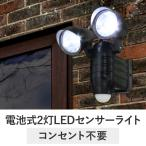 送料無料 センサーライト 2灯 LED 電池式 コードレス 自動点灯 可動式 コンパクト 玄関 駐車場 屋外 人感センサー 電池式2灯LEDセンサーライト(屋外用)