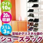 シューズラック 10段 tsk   限定販売 靴箱 収納ラック おしゃれ 靴収納 くつ収納 玄関収納 棚 シューズボックス