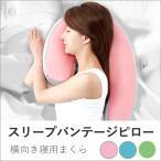 送料無料 枕 まくら 横向き 横寝 快眠 安眠 抱き枕 いびき 防止 カバー付き 姿勢 クッション プレゼント ギフト 耳 スリープバンテージピロー