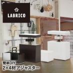 LABRICO 2×4 アジャスター tsk | 子供部屋 インテリア 柱 木材 金具 シリーズ 固定金具 パーツ おしゃれ ラブリコ 棚