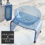 バスチェア&バスボール fascina (ファシーナ) Sサイズセット tsk | クリアカラー アクリル製 ウォッシュボール 洗面器 風呂イス フロイス 高級感 おしゃれ
