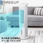 ショッピング扇風機 スリムタワー温冷風扇 tsk スリム デザイン オールシーズン 加湿 送風 リモコン 扇風機 暖房機器 コンパクト ひとり暮らし 温風機 冷風機