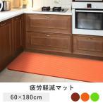 キッチンマット 低反発 60×18...
