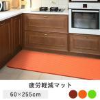 キッチンマット 低反発 60×25...