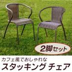 ショッピングラタン 【代金引換不可】スタッキングチェア2脚セット     |  ガーデンチェアー チェア 椅子 ガーデニングチェア 屋外 ガーデニング ガーデン ベランダ