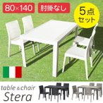 送料無料 カード決済のみ ガーデン テーブル チェア セット ラタン調 テーブル プラスチック イタリア製 庭 テラス デッキ ステラテーブル・チェア5点セット