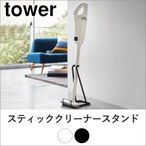 スティッククリーナースタンド Tower | 収納 スタンド ラック タワー クリーナースタンド 立て クリーナー 掃除機 コードレス スティック掃除機