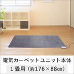 電気カーペット 1畳 本体 激安 暖房器具 省エネ 暖房 ヒーター