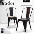 天然木×スチール ヴィンテージ ダイニングチェア madoi(まどい)4脚セット   おしゃれ アンティーク 木製 椅子 北欧 レトロ チェア インダストリアル イス 4脚